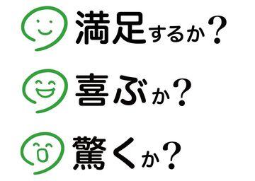 満足・喜ぶ・驚く.jpg